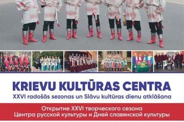 Открытие Дней славянской культуры и XXVI творческого сезона Центра русской культуры