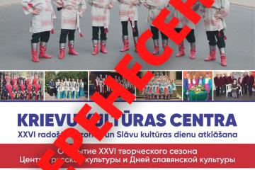 Открытие XXVI творческого сезона Центра русской культуры ПЕРЕНЕСЕНО!