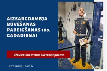 Iženiera kapteiņa Meļņikova aizsardzības dambja būvniecības pabeigšanas 180. gadadienai