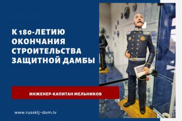 К 180-летию окончания строительства защитной дамбы по проекту инженер-капитана Мельникова