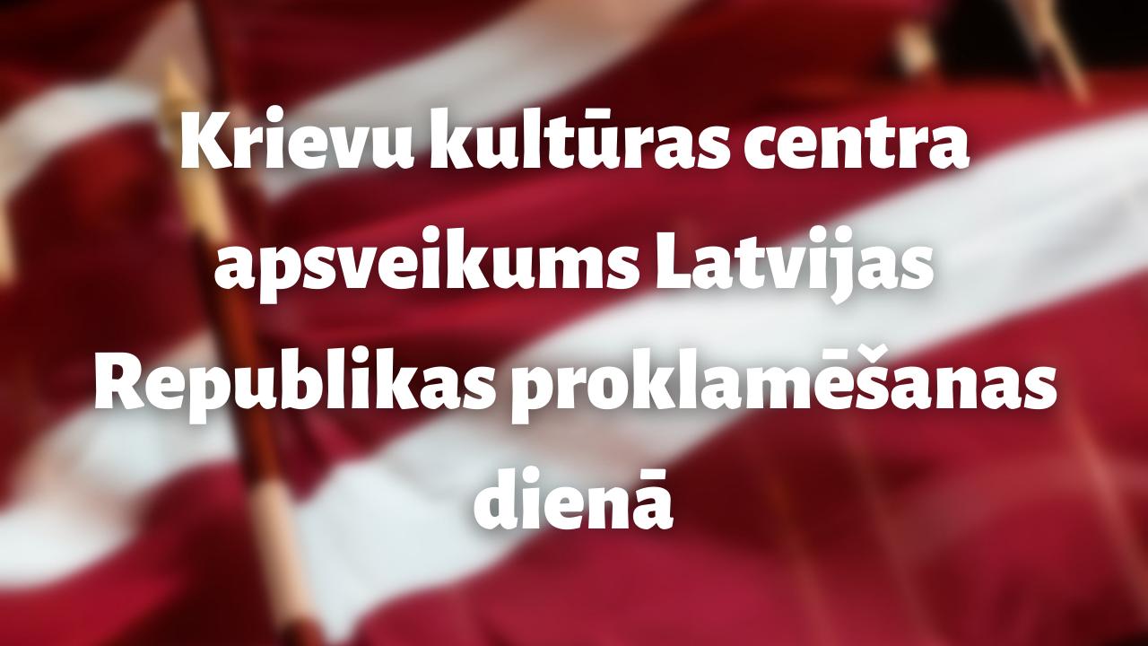 Поздравление Центра русской культуры с Днем рождения Латвии