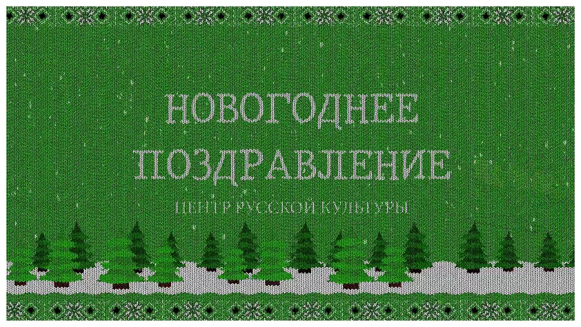 Krievu kultūras centra Jaungada apsveikums