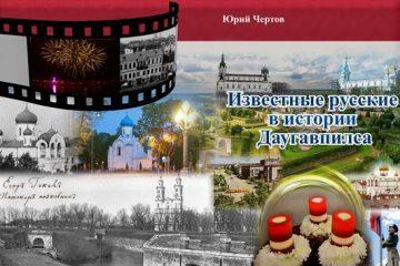 """Izdota grāmata """"Pazīstamie krievi Daugavpils vēsturē"""""""
