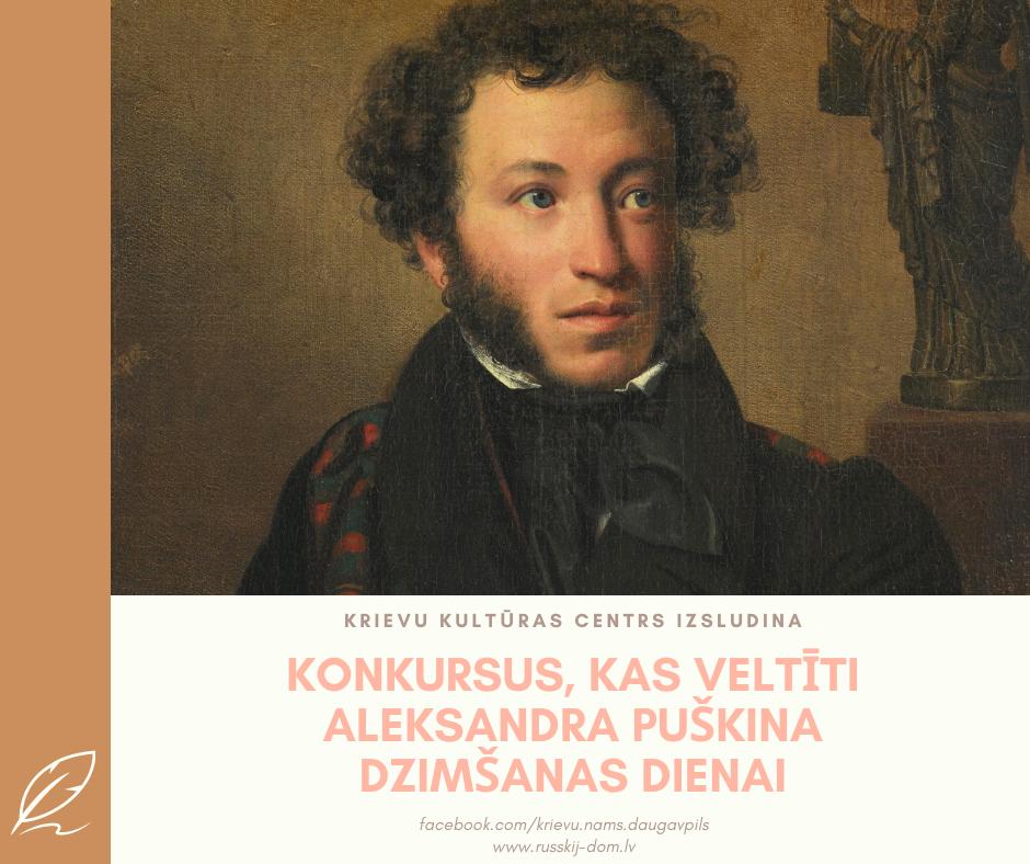 Krievu kultūras centrā notiek trīs radošie konkursi, kas veltīti Aleksandra Puškina dzimšanas dienai