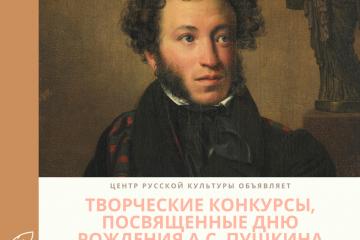 Центр русской культуры проводит три творческих конкурса, посвященных дню рождения А.С. Пушкина