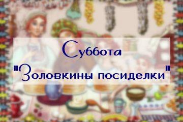 Масленичная неделя, 6 серия — «Золовкины посиделки»