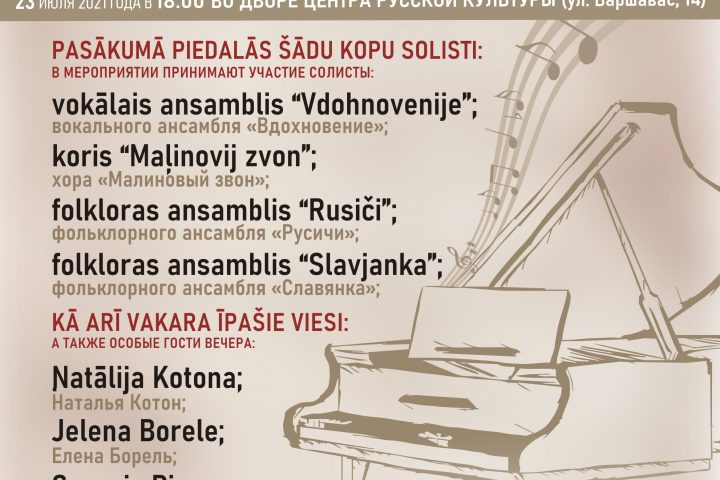Krievu kultūras centrs aicina uz krievu romanču vakaru