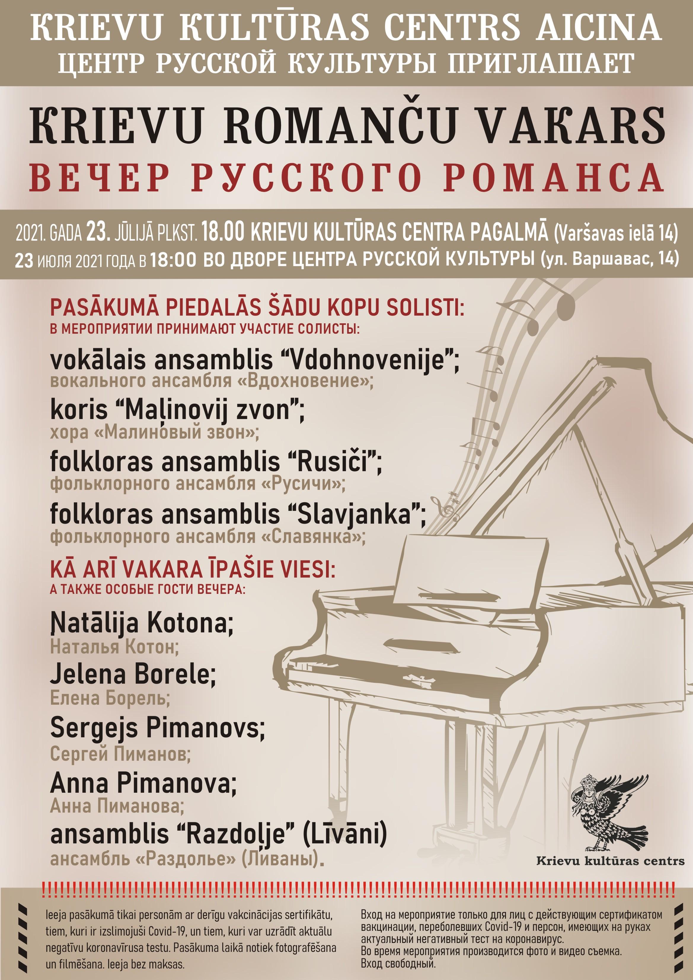 Центр русской культуры приглашает на вечер русского романса