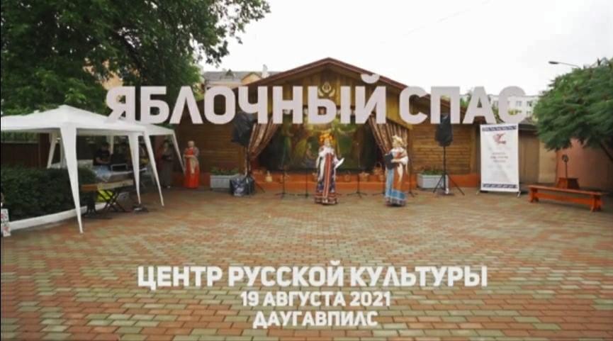 «Jabločnij Spas 2021 Krievu kultūras centrā» – Youtube